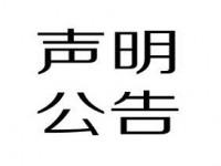 鹤山市邦丽精细化工有限公司产品声明!