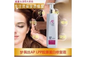 LPP胶原蛋白修复霜
